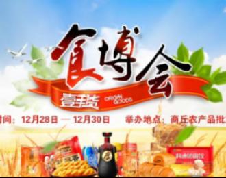 辰颐物语:第五届中国•商丘食品博览会盛大举行